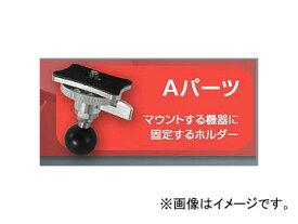 2輪 サインハウス マウントシステム A-35 M8 YUPITERU Z320B ホルダー 品番:00073546 JAN:4541408004963