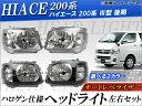 AP ハロゲン仕様ヘッドライト オートレベライザー トヨタ ハイエース 200系 III型(後期) 標準/ワイドボディ 2010年08月〜 選べる2カラー AP...