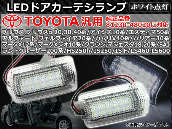 AP トヨタ汎用 LEDドアカーテシランプ ホワイト点灯 36連 APDCL-T01 入数:1セット(2個)