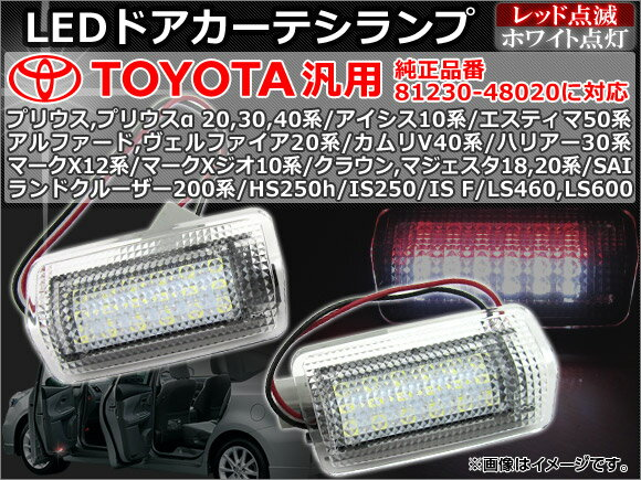 AP トヨタ汎用 LEDドアカーテシランプ レッド点滅/ホワイト点灯 36連 APDCL-T01B 入数:1セット(2個)