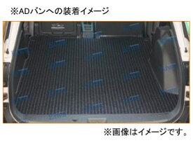 エコノミー 荷室マット 2枚もの ニッサン キャラバンNV350 標準/6人/5ドア 2012年06月〜 選べる2カラー キャラバン荷室05-2