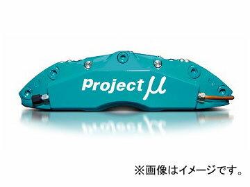 プロジェクトミュー FORGED SPORTS CALIPER 4Pistons×4Pads ブレーキキャリパーキット FS44-N102B フロント ニッサン スカイラインGT-R BNR32 V-SPEC