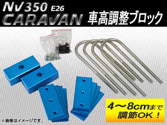 AP 車高調整ブロック AP-BLOCK-CV ニッサン NV350キャラバン E26 2012年06月〜