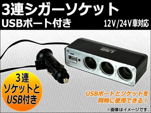 AP 3連シガーソケット USBポート付き 12V/24V AP-WF-0096