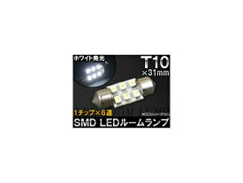 AP 1チップ SMD LEDルームランプ ホワイト T10×31mm 6連 AP-TN-5038-31MM