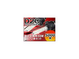 AP HIDバルブ(HIDバーナー) 5000K 55W D2C(D2S/D2R) 純正交換用 AP-D2C-2-55W-5000K 入数:1セット(2個)