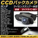 AP CCDバックカメラ ライセンスランプ一体型 ホンダ フリード GB3,GB4 2008年05月〜