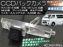 AP CCDバックカメラ ライセンスランプ一体型 トヨタ ハイエース/レジアスエース KDH/TRH200系 2004年08月〜