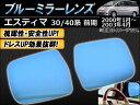 AP ブルーミラーレンズ AP-BMR-T05M 入数:1セット(左右) トヨタ エスティマ 30,40系(ACR30W,ACR40W,MCR30W,MCR40...