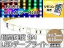 AP LEDテープライト リモコン付き 白基盤 150連 5M 12V AP-LEDTP5WH-150