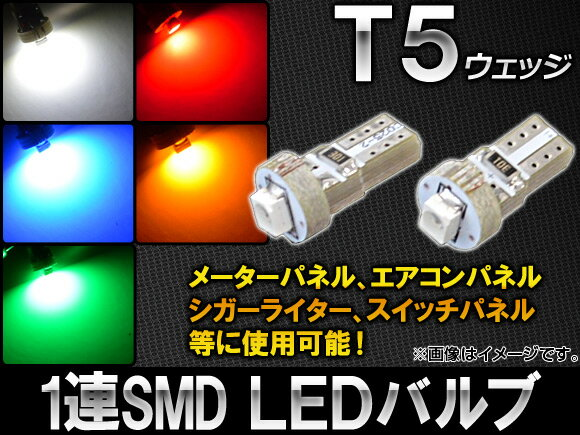 AP LEDバルブ 1チップSMD 1連 T5ウェッジ 選べる5カラー AP-ST5-1C-1 入数:2個