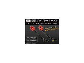 AP HID 変換アダプターケーブル D2C/D2S/D2R/D4C/D4S/D4R対応 AP-HID-CARPARTS-005 入数:1セット(2個)