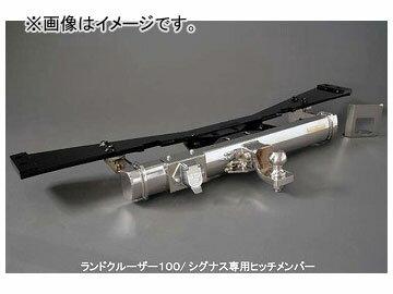 ガナドール ヒッチメンバー HM-01 トヨタ ランドクルーザー100/シグナス UZJ100W/HDJ101K