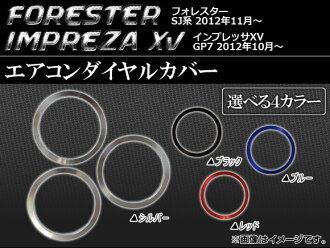 AP air conditioner dial cover silver / black / red / blue Subaru Impreza XV GP7 quantity: 1 set (3 pieces)