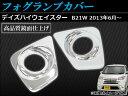 AP フォグランプカバー 鏡面仕上げ ABS AP-FOGC-N36 入数:1セット(左右) ニッサン デイズ ハイウェイスター B21W 2013年06月〜