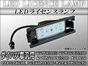 AP LEDライセンスランプ 18連 ダイハツ ムーヴ LA100S,LA110S 2010年12月〜