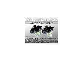 AP LEDライセンスランプ 15連 入数:1セット(2個) ダイハツ タント/タントカスタム L350S,L360S,L375S,L385S 2005年06月〜2013年10月