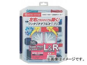 リングスター/RING STAR 工具箱 スーパーピッチ 5.5mm L&R SPW-2310 クリア JAN:4963241008326