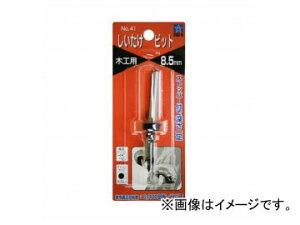 スターエム/STAR-M No.41 しいたけビット ストッパー付丸軸 8.5mm JAN:4962660418532