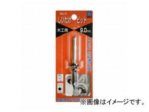 スターエム/STAR-M No.41 しいたけビット ストッパー付丸軸 9.0mm JAN:4962660419072