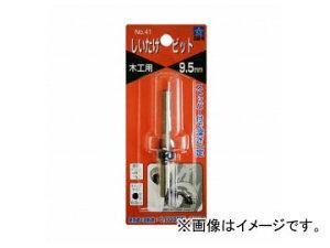 スターエム/STAR-M No.41 しいたけビット ストッパー付丸軸 9.5mm JAN:4962660419522