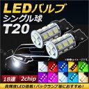 AP LEDバルブ T20 シングル球 SMD 2チップ 18連 選べる3カラー AP-7440-18SMD-2C 入数:2個