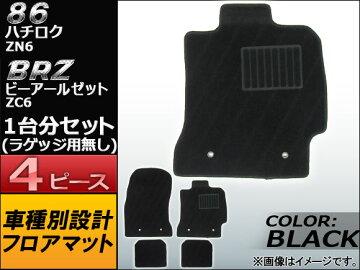 APフロアマットブラック入数:1セット(4枚)トヨタ86ZN62012年04月〜
