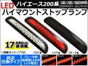 AP LEDハイマウントストップランプ 17連 トヨタ ハイエース 200系(1型/2型/3型前期) 2004年08月〜2012年04月 選べる3カラー AP-...