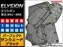 AP サンシェード(日除け) ブラック 5層構造 AP-IFS-24-BK 入数:1セット(1台分) ホンダ エリシオン RR1〜RR6 2004年05月〜20...