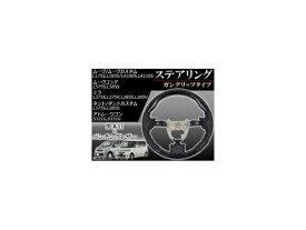 AP ステアリング 黒木目 ガングリップタイプ ダイハツ アトレーワゴン S321G/S331G 2005年05月〜