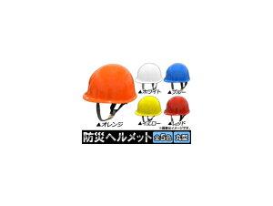 AP 防災ヘルメット/安全ヘルメット 丸型 選べる5カラー AP-HM003