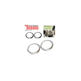 AP エアコンダクトカバー ABS製 汎用 スズキ,ニッサン,マツダ,トヨタ 選べる2カラー AP-TN-MDR 入数:1セット(2個)