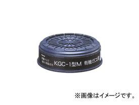 興研/KOKEN 直結式小型吸収缶 有機ガス用 KGC-1型M