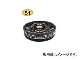 興研/KOKEN 直結式小型吸収缶 有機ガス・粉じん用 KGC-10MC型