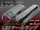 AP LEDテールランプ 21連 LEDファイバーチューブ6列 スモークレンズ AP-HW-09-009-S-C-TL-S 入数:1セット(左右) ハマー H3...