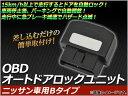 AP OBD オートドアロックユニット ニッサン車用Bタイプ AP-OBDDL-N02