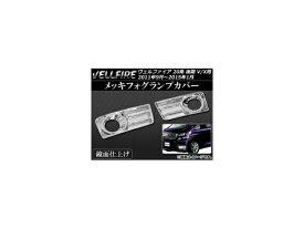 AP メッキフォグランプカバー ABS樹脂 AP-EX271 入数:1セット(2個) トヨタ ヴェルファイア ANH20W,GGH20W,ANH25W,GGH25W 後期 V/X用 2011年09月〜2015年01月