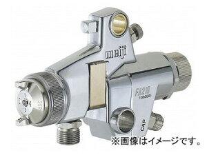 明治機械製作所/meiji 空気弁内蔵形自動スプレーガン FA210-P25P