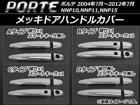 AP メッキドアハンドルカバー ABS樹脂 トヨタ ポルテ NNP10,NNP11,NNP15 2004年07月〜2012年07月 選べる4デザイン AP-DH02P4 入数:1セット(4個)