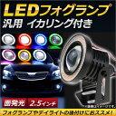 AP LEDフォグランプ 汎用 2.5インチ 面発光イカリング付き 選べる3カラー AP-FOGH-01-25I 入数:1セット(左右)