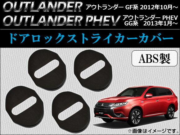 AP ドアロックストライカーカバー ABS製 AP-SL01 入数:1セット(4個) ミツビシ アウトランダー/アウトランダーPHEV GF7W,GF8W,GG2W 2012年10月〜