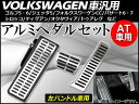 AP アルミペダルセット AT車用 フォルクスワーゲン車汎用 AP-VW-APSET-AT 入数:1セット(3個)