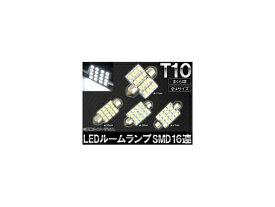 AP LEDルームランプ T10 SMD 16連 選べる4サイズ AP-SINA-LED009