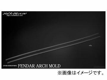 シルクブレイズ フェンダーアーチモール 未塗装 SB-FAM-NUL 入数:1セット(2本)