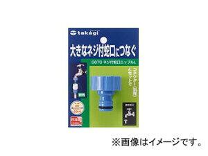 タカギ/takagi ネジ付蛇口ニップルL G070FJ JAN:4975373011860