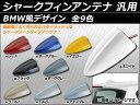 AP シャークアンテナ 汎用 BMW風 選べる9カラー AP-ATENA-BMW