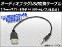 AP オーディオプラグUSB変換ケーブル 3.5mm ステレオ端子 AP-AUX-USB