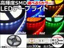 AP LEDテープライト 5M 300連 5050SMD 選べる5カラー AP-LEDTP5M-5050