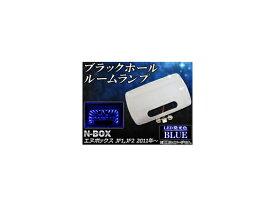 AP ブラックホールルームランプ ブルー AP-BH-SG-NBX-BL ホンダ N-BOX JF1,JF2 2011年〜