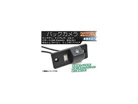 AP バックカメラ フォルクスワーゲン/ポルシェ/シュコダ AP-CMR-10-B